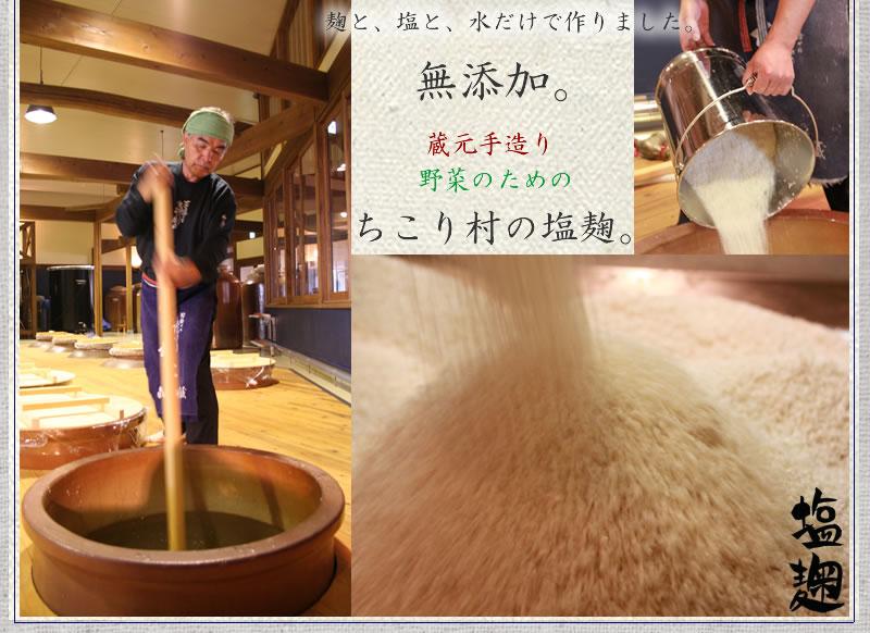 酵素とちこり村の塩麹、意外な関係