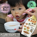 Chemical seasonings and sugar free! Sachiko baby-sitter domestic onion soup sachet packaging-5 g x 10pk