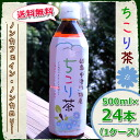"Health tea decaffeinated Sachiko's baby-sitter ' Sachiko and tea ""bottle 500 ml 24-book with 1 box"", ""where at any time '"" health! ' (Aka: chicory tea-tea チコリティー Endive)"