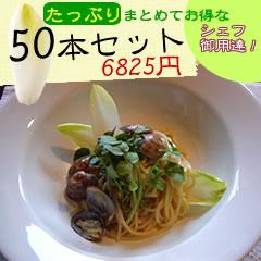 岐阜県中津川産「国産ちこり」50本入り●6,825円