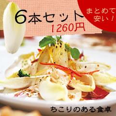 岐阜県中津川産「国産ちこり」6本入り●1,260円