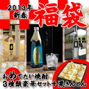 World-rare high-quality shochu bags ♪ nakatsugawa chestnut mashed 1,470 Yen equivalent gifts!