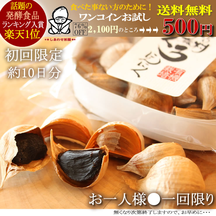 Organic black garlic 500 yen of the ちこり village! ● once limit of 20 slices of trial set ● one for 10th