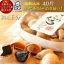The Rakuten ranking first place! It is the fermentation product which matured with the organic farming garlic which gear Lynx of the securing of 40 slices (for approximately four balls) of organic black garlic set food of the natural foods ● ちこり village of 1 million ball breakthroughs deals with in Gifu