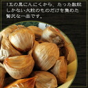 Natural foods # 1 of-Sachiko baby-sitter organic black garlic selected grain 60 piece ( approximately 60 days min ) products organic grown garlic engaged in securing the food ギアリンクス was fermented and aged in Gifu Prefecture
