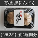 -Organic grown garlic is about 2 weeks-food security ギアリンクス in Gifu Prefecture, fermented and aged the product into two spheres are