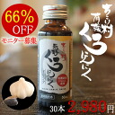 30 day reality campaign-final 2,980 yen in addition! Whole Black garlic-Sachiko baby-sitter fermented black garlic drink 30 books (with a choice of a 10 × 3 box