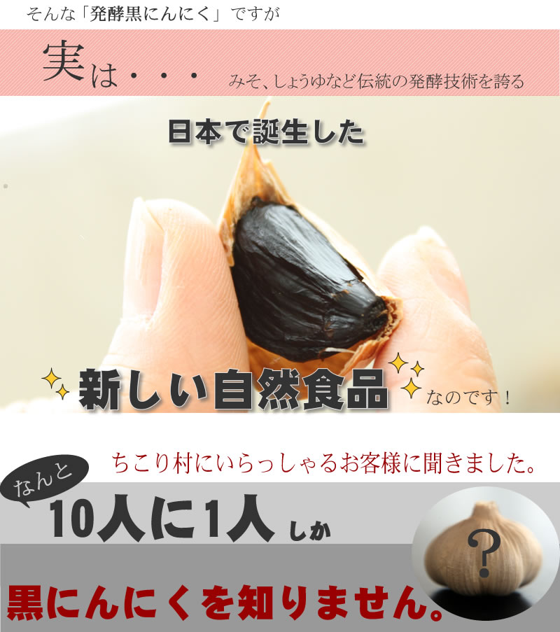 20 slices of organic black garlic 500 yen trials