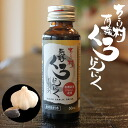 Whole Black garlic-Sachiko baby-sitter fermented black garlic drink bottle ギアリンクス food security firm organic organic black garlic, fermented and aged garlic was easier to drink, drink
