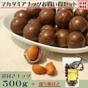 Macadamia nut set (roasted) 500 g × 1 bag-a little roast was only shells split machine ( crackers) 1 the suites can be ordered-