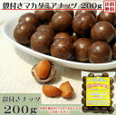 Shelled macadamia nuts (roasted) 200 g x 1 bags-a little roast suites can be ordered separately have found price 680 Yen