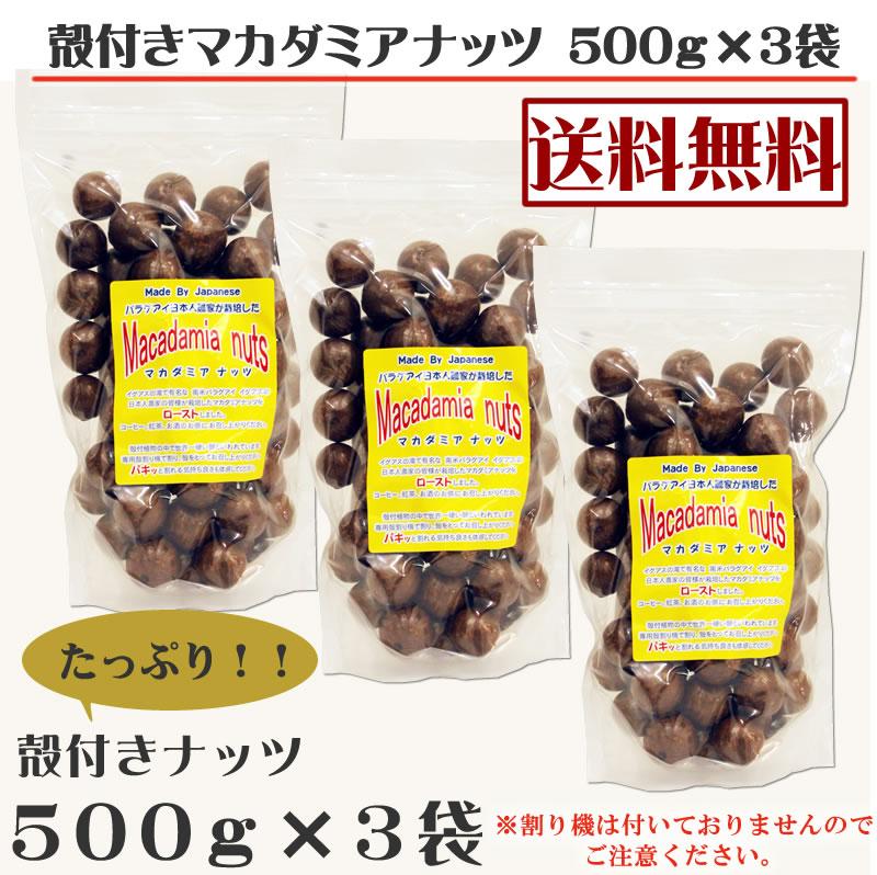 殻付きマカダミアナッツ500g×3袋