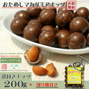 Komikomi 999 yen, eating! Shelled macadamia nuts (roasted) 200 g x 1 bags-a little Roast with was only shells split machine ( crackers) 1