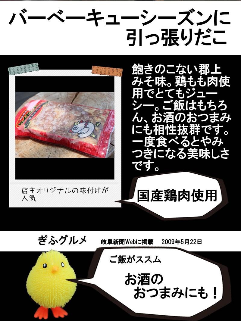 鶏ちゃんの画像 p1_37