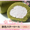 Candy by nakatsugawa new pestle Chapel spring Super Star roll ~ cherry ~