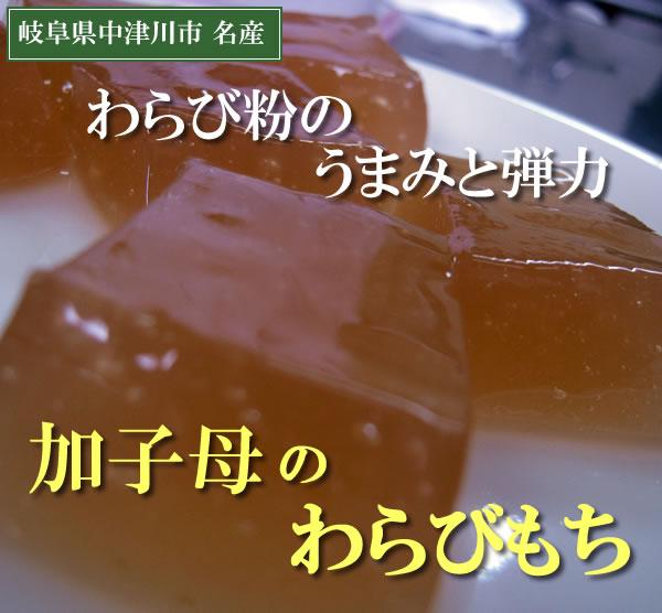 中津川名産加子母のわらびもち手作り無添加