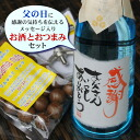 Father's day gift! High-quality shochu simpleton Sachiko and shochu ちこちこ 720 ml 1 book & macadamia nuts 200 g & shell split machine ( crackers) 1