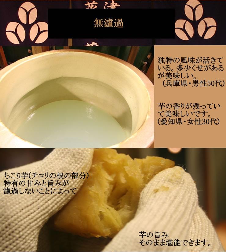 日本で畑で芋から手づくりのお酒『ちこり焼酎ちこちこ無濾過常圧33度』男性におすすめの旨みのある焼酎