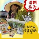 Farming loves Tamura's featured set