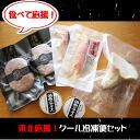 Tohoku cheer! Cool frozen flights set ★ Maple salmon, gold cheap hamburger, Lees ice and Sanriku Abalone Mushroom set ◆ shipping