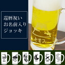 It is a beer mug glass gift after arrival to excellent beer mug case ≪ Mai name beer mug sum pattern ≫( one piece of article) <in the beer mug Father's Day out of the seventy years of age glass sculpture present beer mug beer beer mug on the celebrati