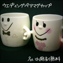 Wedding gift pair / person put the gift mugs / wedding Couture