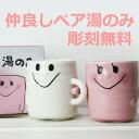 The name enter only the wedding present present pair ≪ good friend pair / bath≫