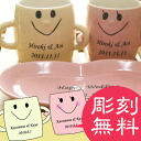 "Wedding gift pair / person put ""Nakayoshi pair mug Cup Saucer set»"