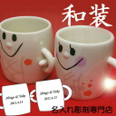 Wedding gift pair / mugs engraving / Nakayoshi pair wedding «kimono»
