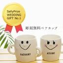 Entering excellent wedding present present pair / case mug cup ≪ good friend pair name mug cup≫