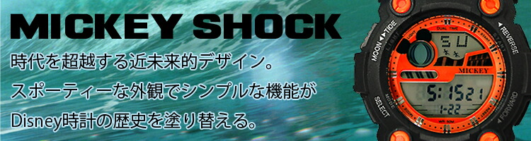 The world's first trial! Disney G-Shock model clock comes up
