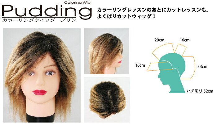 人毛100パーセント高品質カットウィッグ Coloring Wig Pudding カラーリングウィッグ プリン
