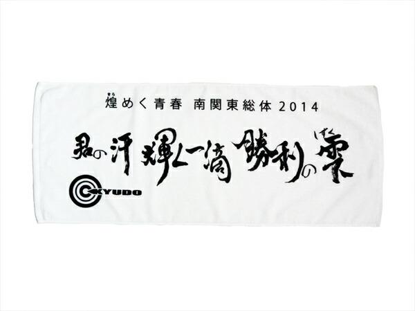 弓道 インターハイタオル 白地黒プリント