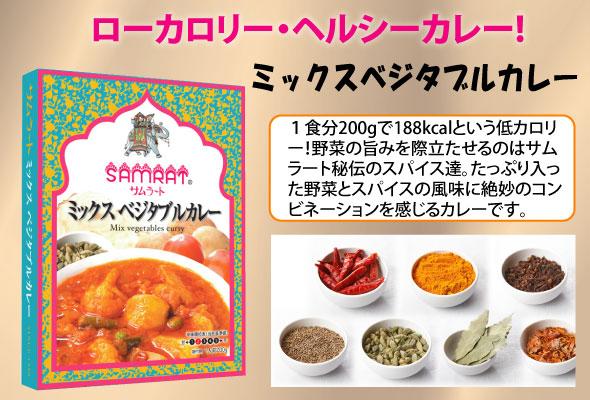 サムラートのミックスベジタブルカレー/SAMRAT Mix Vegetable