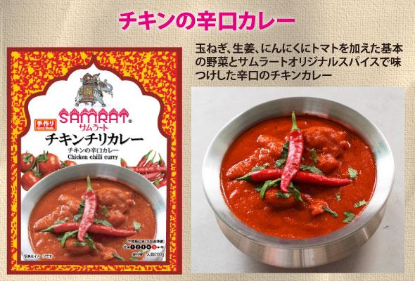 サムラートのマッシュルームサーグカレー/SAMRAT Mushroom Saag Curry