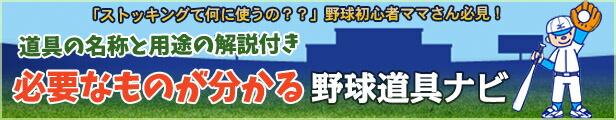 野球道具ナビ