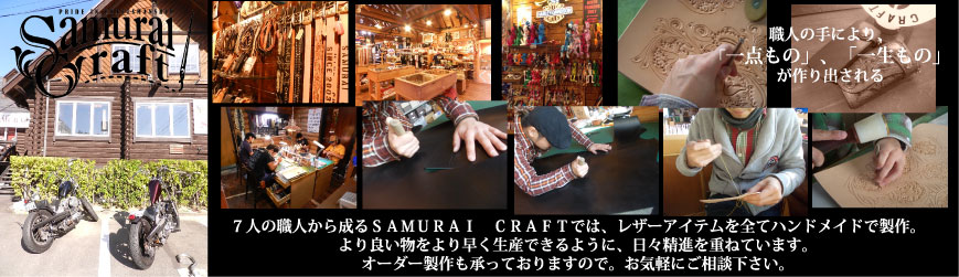 SAMURAI CRAFT ����饤����եȡ��ϥ�ɥᥤ�ɡ�������Υ쥶�������ƥ������Ƥޤ���