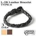 Four L-2B TYPE6 leather bracelet saddle basic saddle leather black knitting is handmade