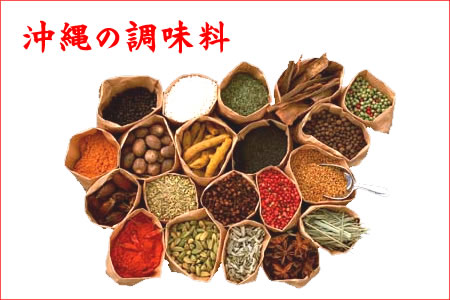 ◆沖縄の調味料