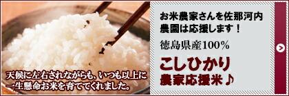 農家応援米