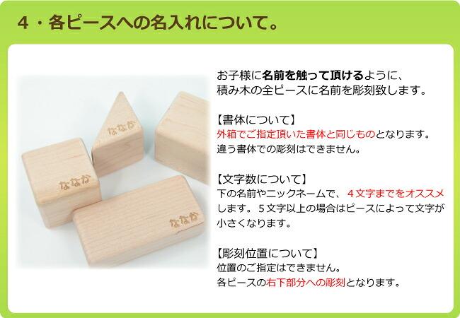積み木各ピースへの彫刻について