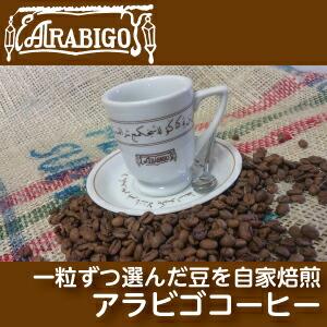 アラビゴコーヒー