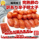 It is point 5 times in an entry! 700 g (16 - 18) of ⇒ 2,580 yen ・! out of on the salted cod roe with red pepper large size that there is Fukuoka processing reason in