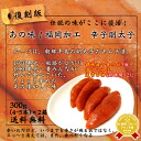 That recreation taste! 300 g of Fukuoka processing salted cod roe with red pepper (four - five) *2