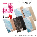 Five pairs of lucky bag 2013 lady's stockings which entrust you! I am sorry in the (090726) ※ truth made in lucky bag / fashion stockings Japan, but sending it to Okinawa receives postage 420 yen (tax-included) separately.