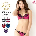 Bra shorts セットブラ shorts (mega Prime bra / bracelet / set / Bashaw and Bra Panties / BRA) satin / bout underwear / ultra thick pads