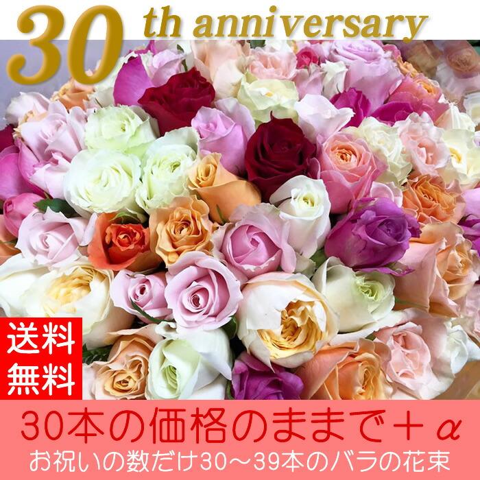 歳の数だけ30〜39本 バラの花束