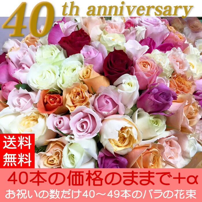 歳の数だけ40〜49本 バラの花束