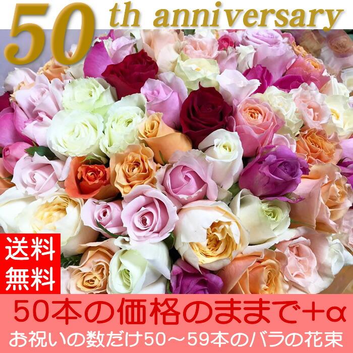 歳の数だけ50〜59本 バラの花束