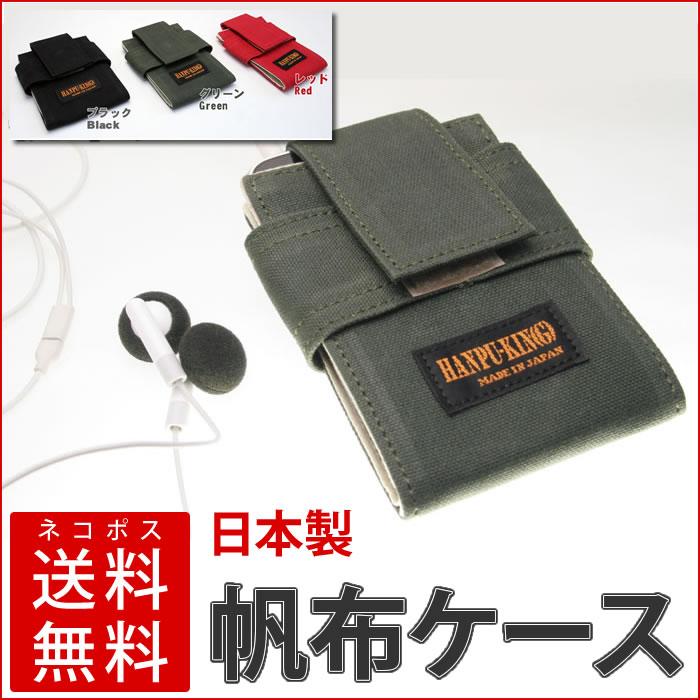 帆布製iPodケース